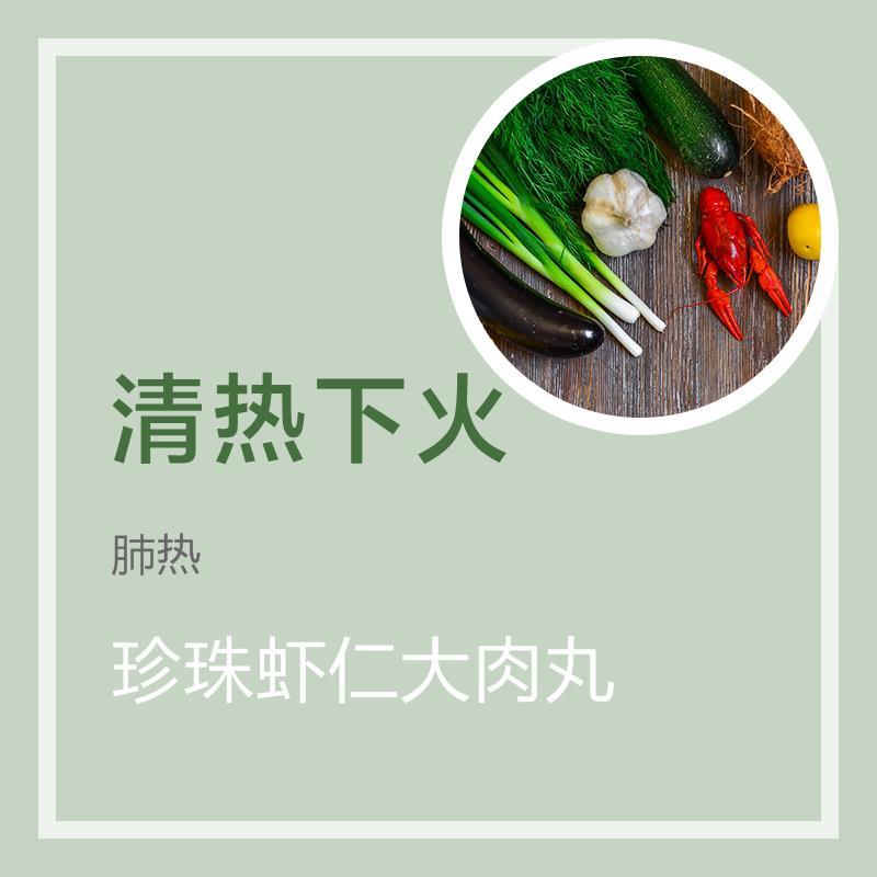 珍珠虾仁大肉丸