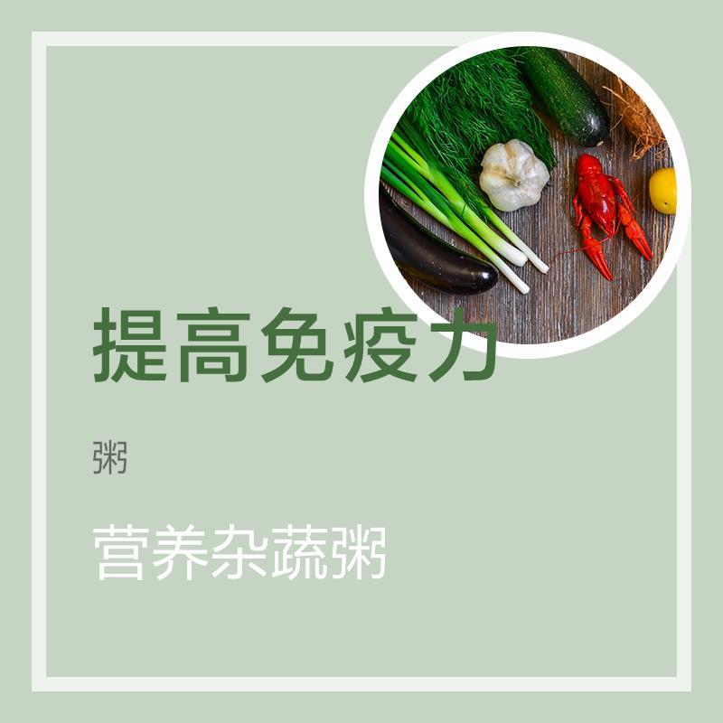 营养杂蔬粥