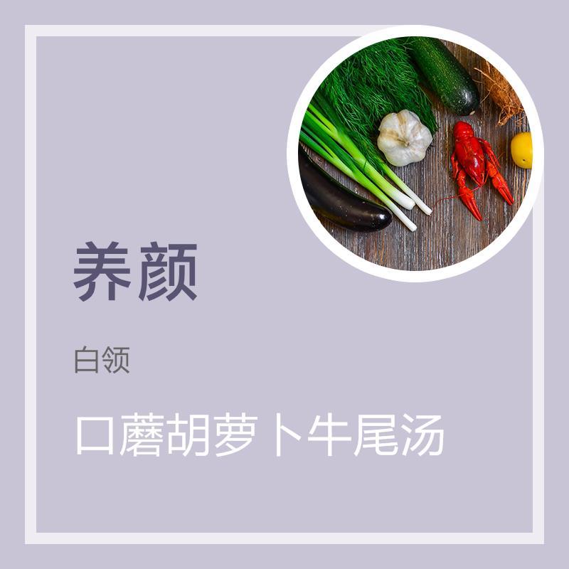 口蘑胡蘿卜牛尾湯