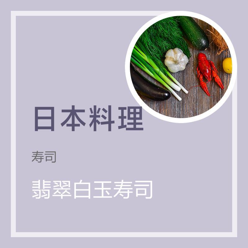 翡翠白玉寿司