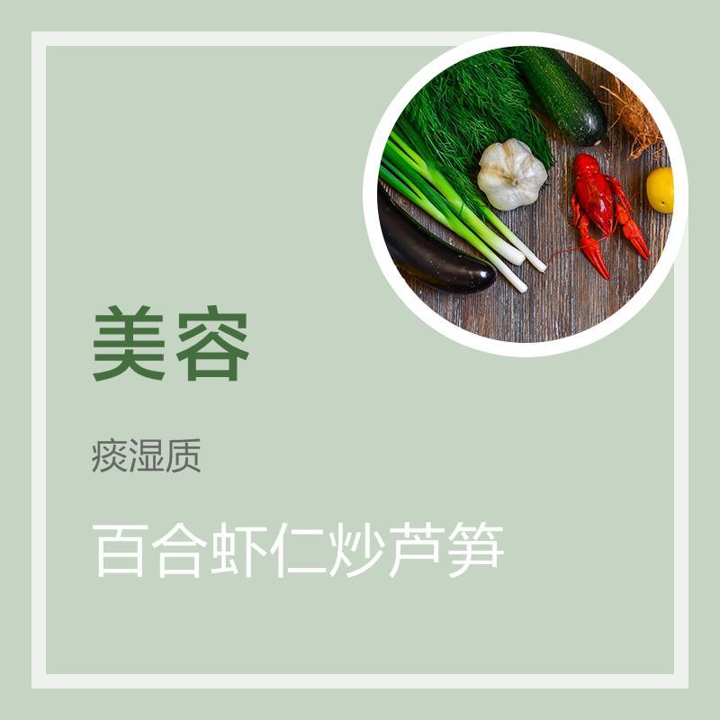 百合虾仁炒芦笋