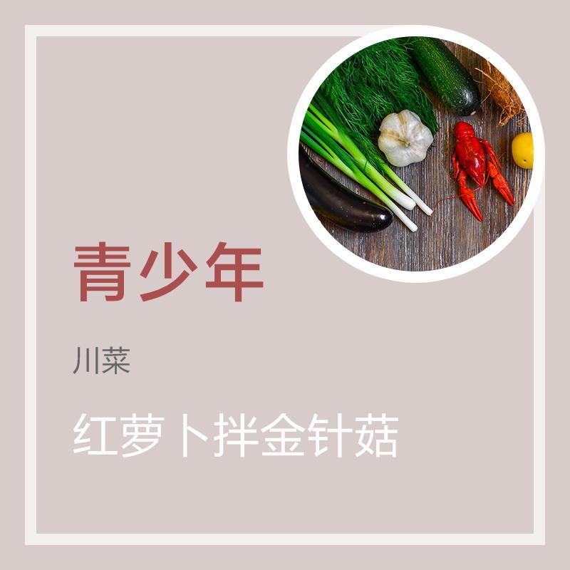 红萝卜拌金针菇