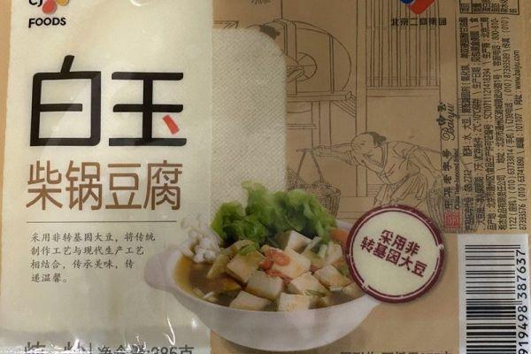番茄菠菜炖豆腐,美味游走于唇齿间第一步
