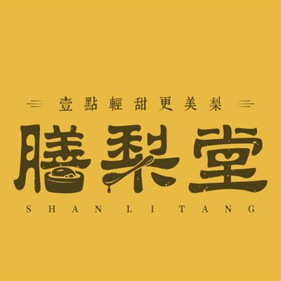 膳梨堂餐饮管理(北京)有限公司