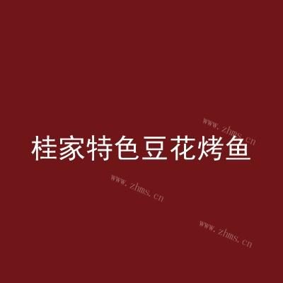 桂家特色豆花烤鱼店